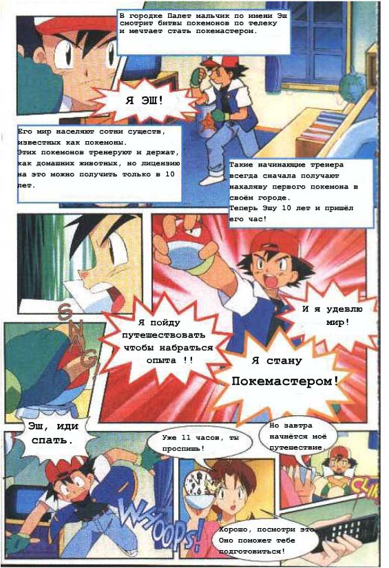 http://pokeliga.com/download/comics/comic1rus/02.jpg