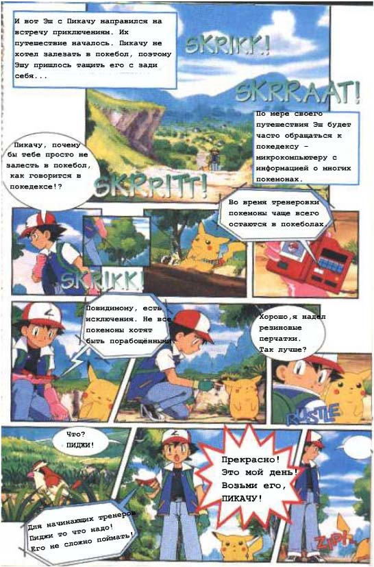 http://pokeliga.com/download/comics/comic1rus/09.jpg
