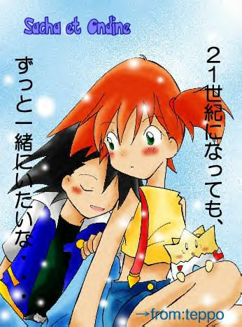 ash and misty kiss the girl № 334745